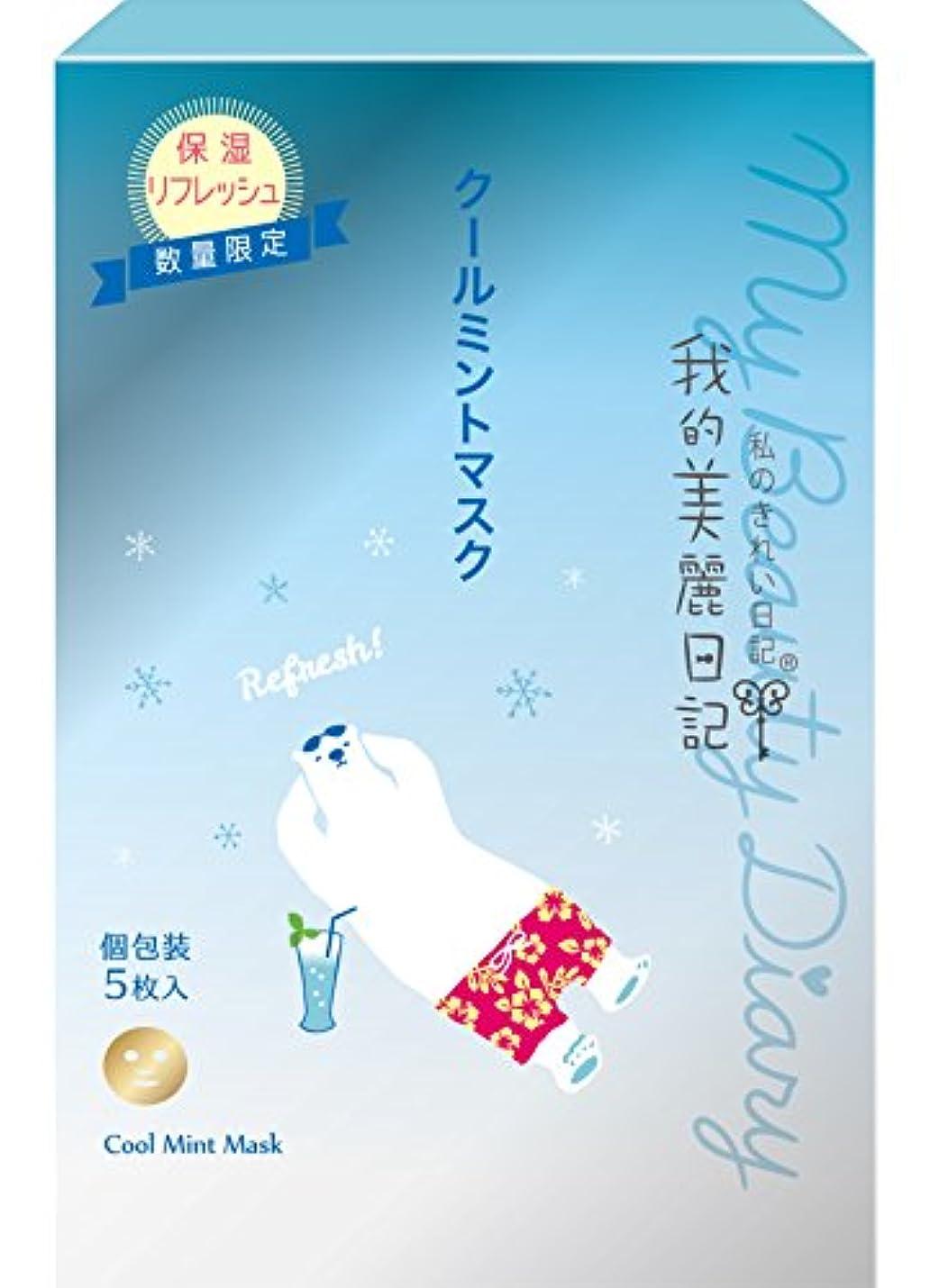 中国水っぽい冷蔵する我的美麗日記 クールミントマスク
