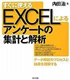 すぐに使えるEXCELによるアンケートの集計と解析