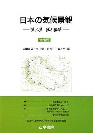 日本の気候景観―風と樹 風と集落