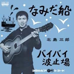 なみだ船 (MEG-CD)