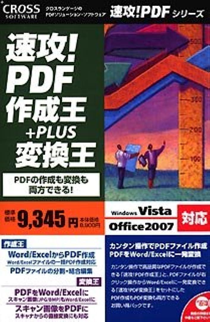 速攻!PDF 作成王+変換王