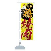鶏焼肉 のぼり旗 サイズ選べます(コンパクト45x150cm 左チチ)