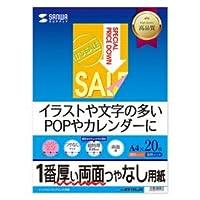 (21個まとめ売り) サンワサプライ インクジェット両面印刷紙・超特厚 JP-ERV1NA4N