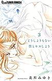 どうしようもない僕とキスしよう【マイクロ】(3) (フラワーコミックス)