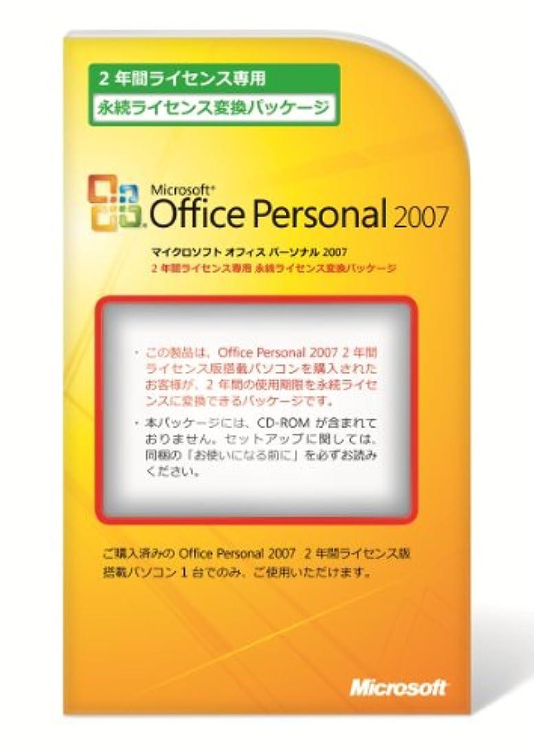 美的創始者代表【旧商品/メーカー出荷終了/サポート終了】Microsoft Office Personal 2007 2年間ライセンス専用 永続ライセンス変換パッケージ
