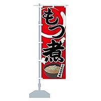 もつ煮 のぼり旗 サイズ選べます(ジャンボ90x270cm 左チチ)