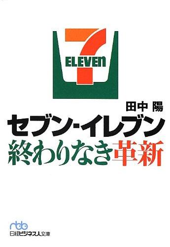 セブン-イレブン 終わりなき革新 (日経ビジネス人文庫)の詳細を見る