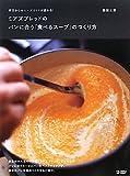 ミアズブレッドのパンに合う「食べるスープ」のつくり方―明日からのスープづくりが変わる! (MARBLE BOOKS)