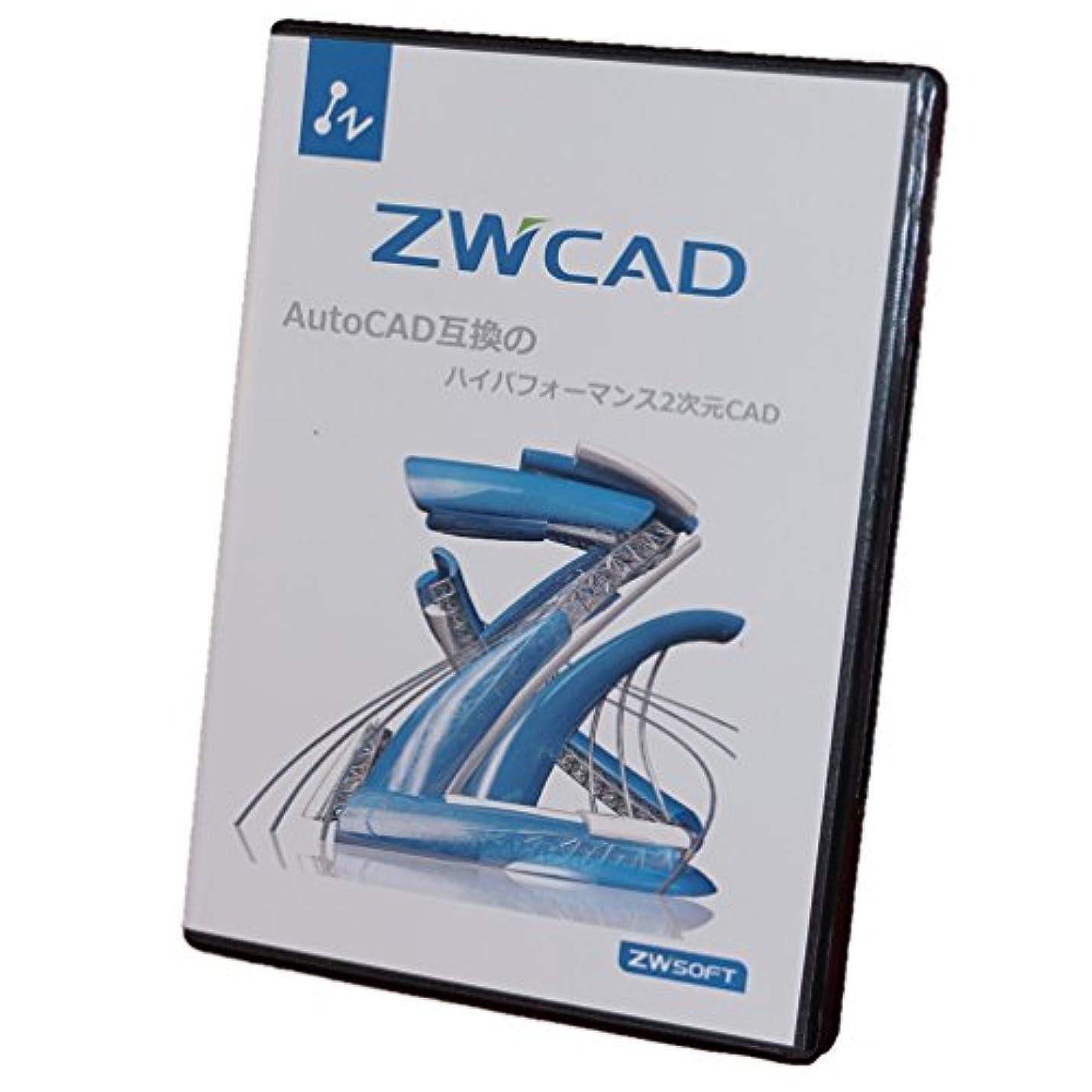 征服する破壊上がるZWCAD Std 2D CAD ソフト DWG/DXF 図面作成ソフト クラシックメニュー リボンメニュー対応