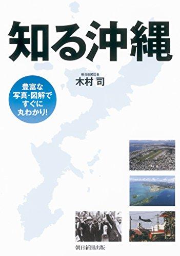知る沖縄の詳細を見る