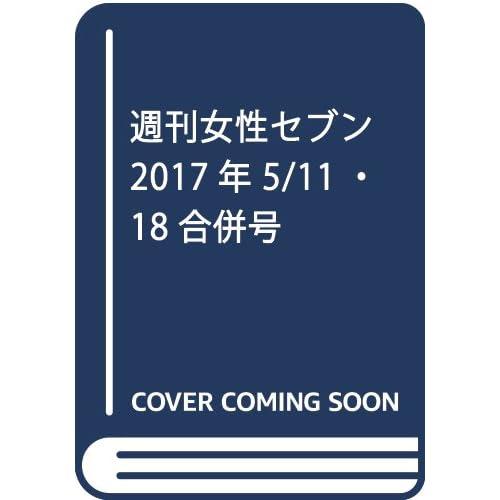 週刊女性セブン 2017年 5/11・18合併号 [雑誌]