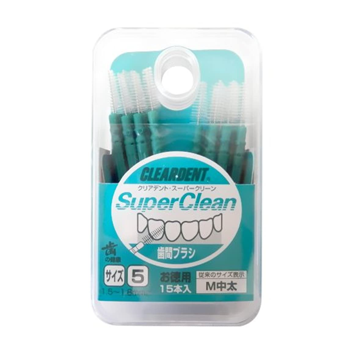 素子チーフプロフィールクリアデント スーパークリーン お徳用 歯間ブラシ 15本入 (M)(グリーン)
