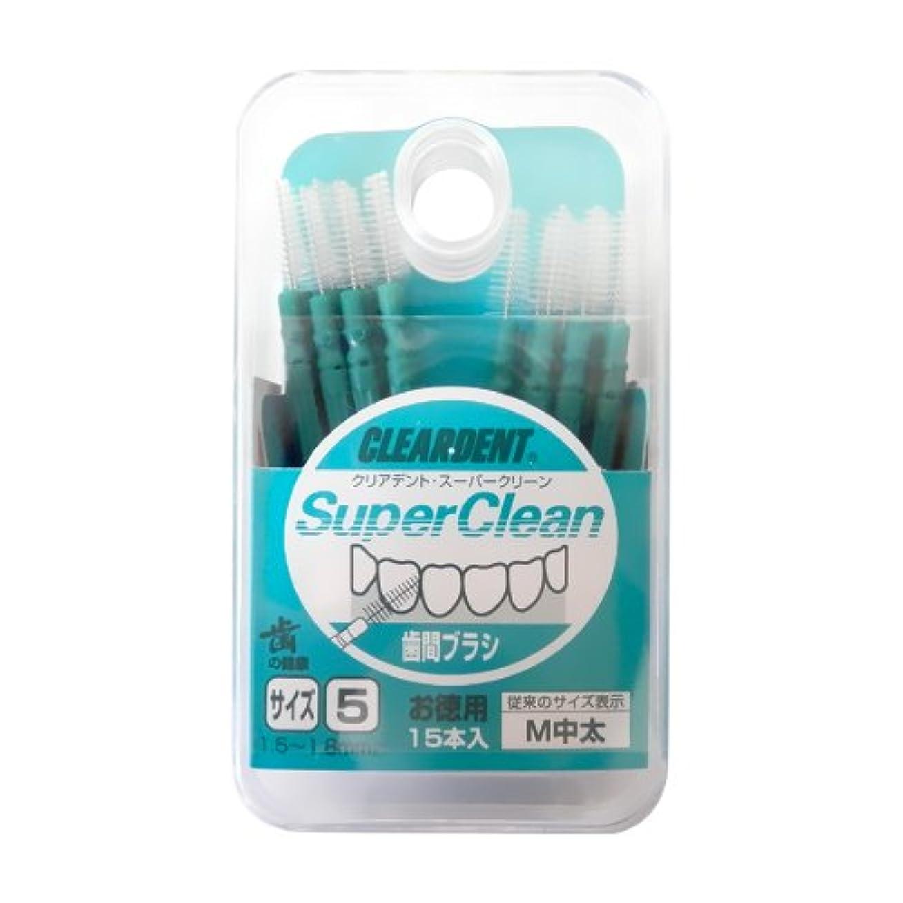 マージこねる鋸歯状クリアデント スーパークリーン お徳用 歯間ブラシ 15本入 (M)(グリーン)