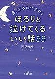 夜、眠る前に読むとほろりと泣けてくるいい話33 (王様文庫)