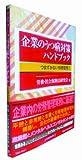 企業のうつ病対策ハンドブック (つまずかない労務管理2)