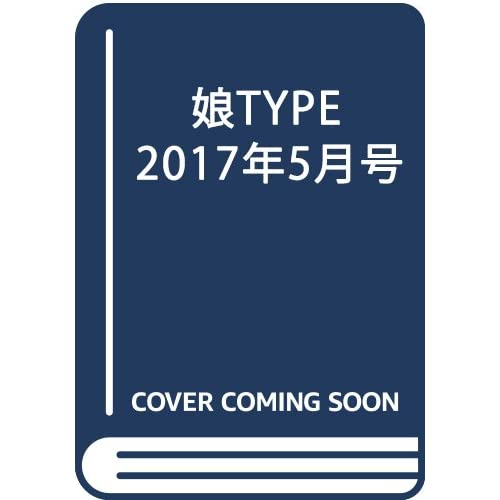 娘TYPE 2017年5月号