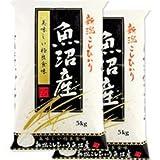 【出荷日に精米】 新潟県 魚沼産 コシヒカリ 白米 10kg (5kg×2) 平成28年産 新米