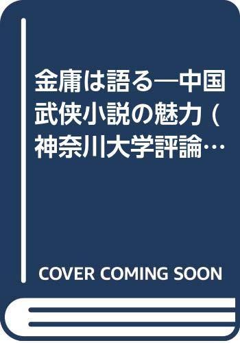 金庸は語る―中国武侠小説の魅力 (神奈川大学評論ブックレット)の詳細を見る