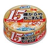 15歳ねこまんままぐろ(80g)×48【ケース販売】