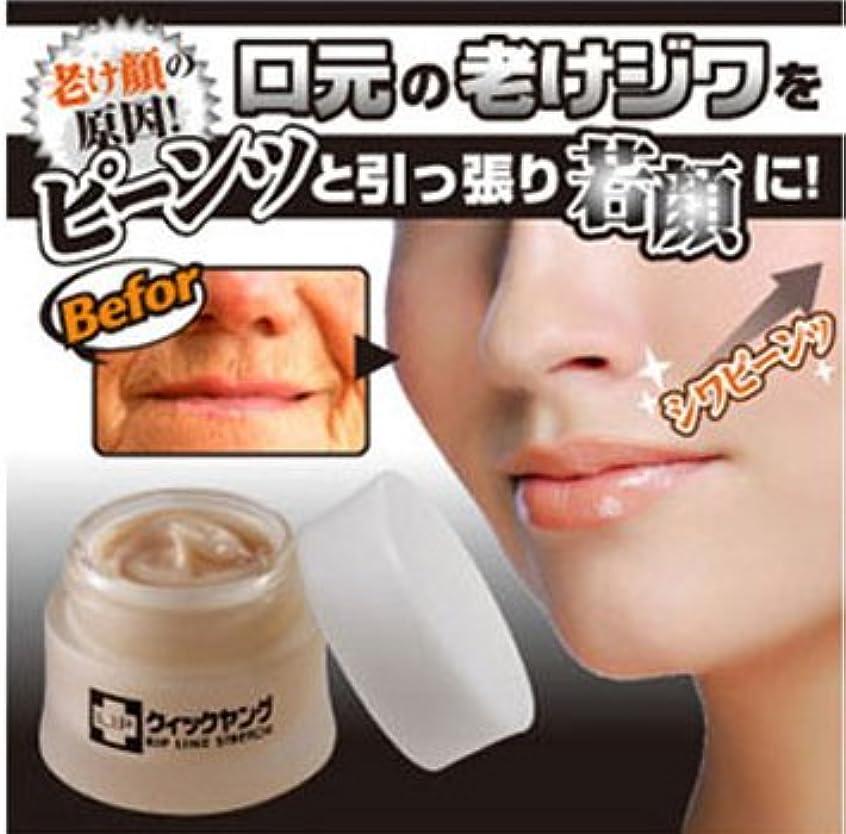 ミルク直面するクイックヤング(コラーゲン10,000mg配合シワケアクリーム)