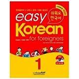 Easy Korean for Foreigners 1 - Pack
