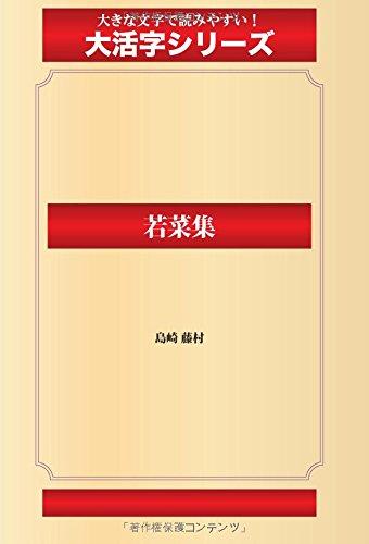 若菜集(ゴマブックス大活字シリーズ)