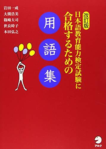 改訂版 日本語教育能力検定試験に合格するための用語集
