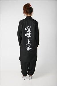 【コスプレ】特攻服ジャケット《喧嘩上等/黒》【メンズサイズ】☆パーティー衣装通販☆