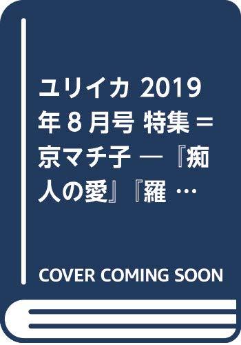 [画像:ユリイカ 2019年8月号 特集=京マチ子 ―『痴人の愛』『羅生門』『雨月物語』・・・稀代の女優―]