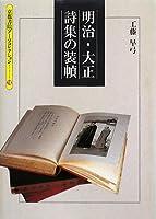 明治・大正詩集の装幀 (京都書院アーツコレクション 18)