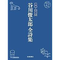 HY>谷川俊太郎全詩集 (IWANAMI EP CD-ROM)