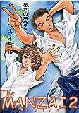 The MANZAI COMICS (2) (ピュアフルコミックス)