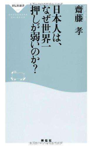 日本人は、なぜ世界一押しが弱いのか?(祥伝社新書277)