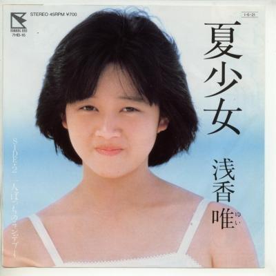 夏少女 [EPレコード 7inch]