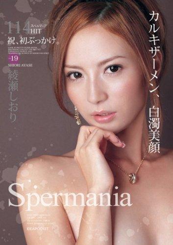 Spermania VOL.19 綾瀬しおり アイデアポケット [DVD][アダルト]
