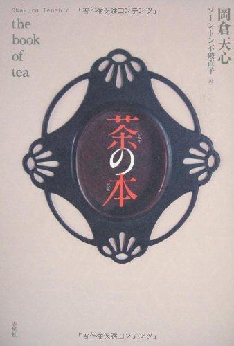 茶の本の詳細を見る