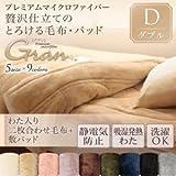 IKEA・ニトリ好きに。プレミアムマイクロファイバー贅沢仕立てのとろける毛布・パッド【gran】グラン 発熱わた入り2枚合わせ毛布+敷パッド ダブル | ローズピンク