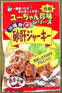 ユーちゃん珍味シリーズ 砂肝ジャーキー唐辛子味29g