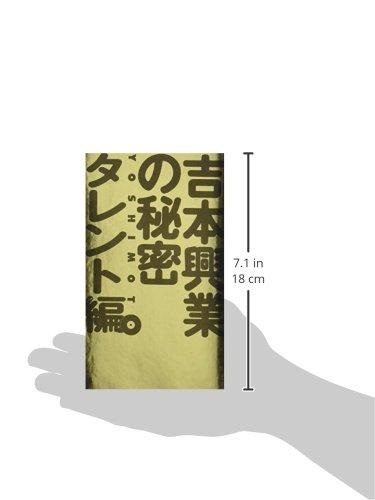吉本興業の秘密 タレント編