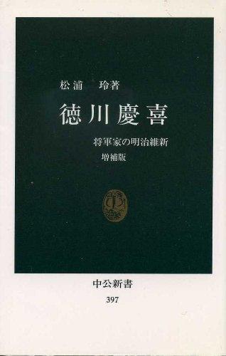 徳川慶喜―将軍家の明治維新 (中公新書)の詳細を見る