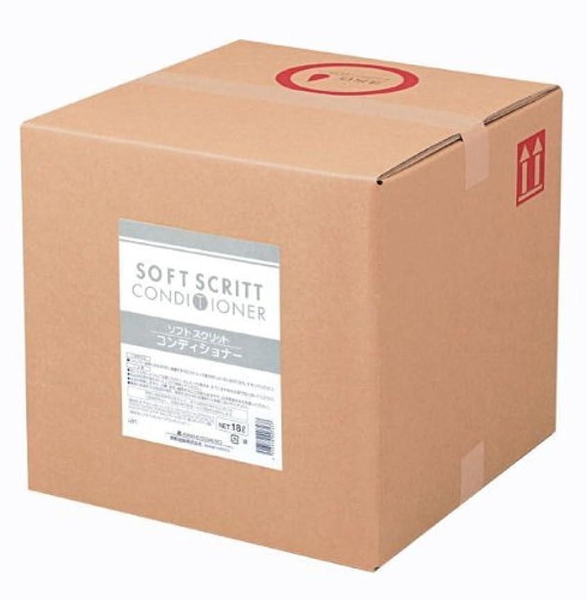 真空ペルセウス助けになる熊野油脂 業務用 SOFT SCRITT(ソフト スクリット) コンディショナー 18L