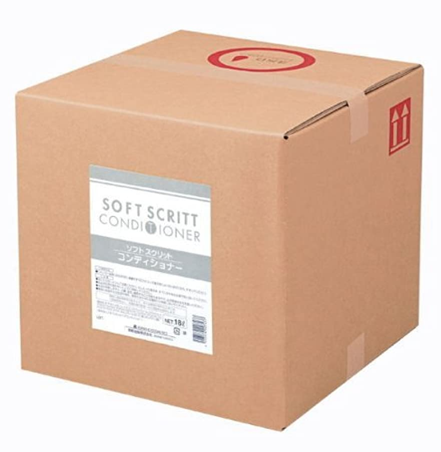 投資するスーパーマーケットスポンジ熊野油脂 業務用 SOFT SCRITT(ソフト スクリット) コンディショナー 18L