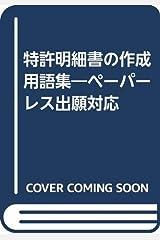 特許明細書の作成用語集―ペーパーレス出願対応 単行本