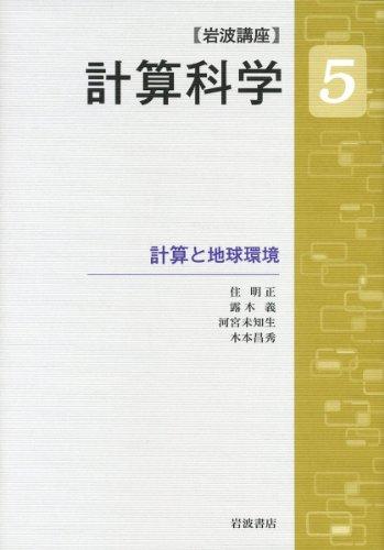 計算と地球環境 (岩波講座 計算科学 第5巻)の詳細を見る