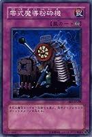 遊戯王 零式魔導粉砕機 ノーマル BE1 ビギナーズエディション1 遊戯王カード