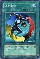 遊戯王カード 【 強制転移 】 SD15-JP023-N 《ストラクチャーデッキ-アンデットワールド》