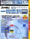 コリャ英和!一発翻訳 2007 for Mac