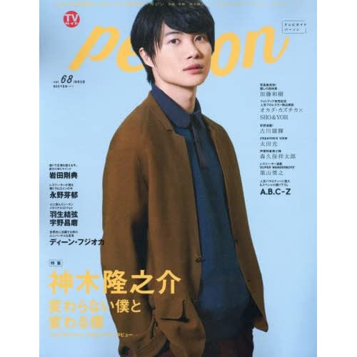 TVガイドPERSON VOL.68 (TOKYO NEWS MOOK 701号)