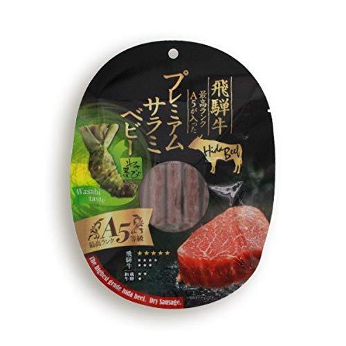 最上等級A5クラス 飛騨牛プレミアムサラミわさび ベビー(60g)/サラミ カルパス わさび//