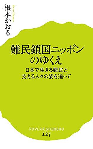 難民鎖国ニッポンのゆくえ (ポプラ新書)